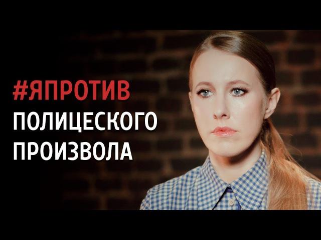 Собчак о миллионе полицейских и пытках «Звонком Путину»