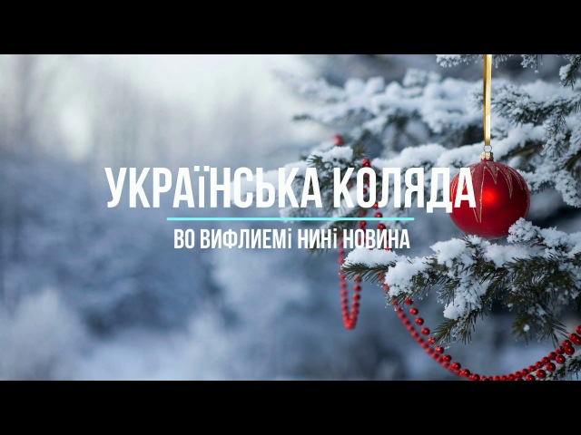 УКРАЇНСЬКА КОЛЯДА - Во Вифлиємі нині новина