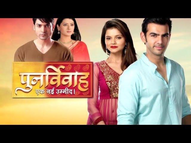 Вторая свадьба Punar Vivah 1 серия