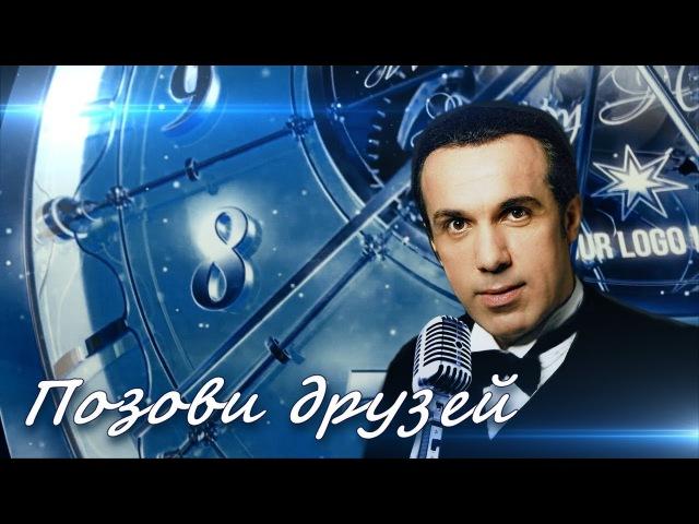 Сергей Перминов ПОЗОВИ ДРУЗЕЙ