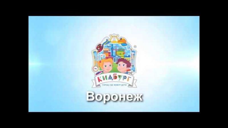 Кидбург Воронеж Архитектурное бюро Дизайнер интерьера