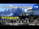 Экспедиция Вспомнить всё Познавательное ТВ, Алексей Кунгуров