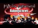 Shini Game 8 ПВП-бои подписчиков №3