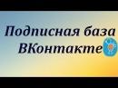 Как настроить рассылку сообщений Вконтакте через приложение Гамаюн Подписная база ВКонтакте