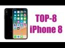Apple Leaks iPhone 8 TOP 8 фишек