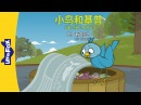 Bird and Kip 28: Looking at a Newspaper (小鸟和基普 28:看报纸) | Level 2 | Chinese | By Little Fox