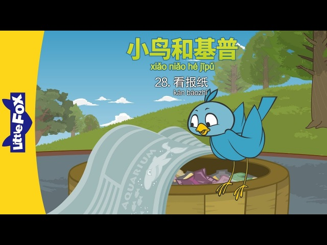 Bird and Kip 28 Looking at a Newspaper (小鸟和基普 28:看报纸) | Level 2 | Chinese | By Little Fox