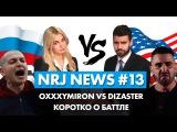 Oxxxymiron VS DIZASTER. Коротко о баттле - NRJNews 13