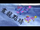 Paint the Dragon Dot the Eyes 畫龍點睛 Learn Chinese Now