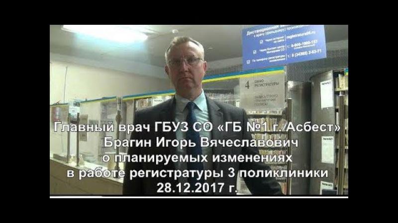 Главврач ГБ № 1 И.В. Брагин о грядущих изменениях в работе регистратуры 3 поликли ...