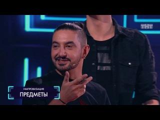 Импровизация «Предметы». 3 сезон, 17 серия (58)