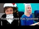 Кругосветка за 0 рублей: Новогодний Special - Ищем новогоднее настроение (feat. Клава Кока)