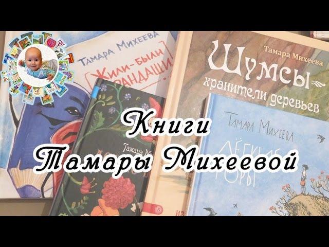 Обзор книг Тамары Михеевой: Жили-были карандаши, Асино лето, Шумсы, Легкие горы