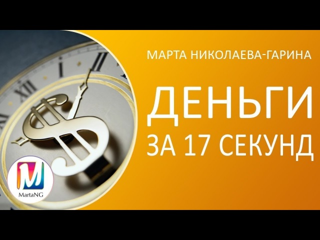 Деньги за 17 секунд - упражнение, обеспечивающее увеличение дохода | Марта Николаева-Гарина
