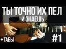 5 ПЕСЕН, которые МЫ ЛЮБИМ ПЕТЬ ТАБЫ [fingerstyle]   ТЫ ИХ 100% ПЕЛ И ЗНАЕШЬ 1   Aks Guit