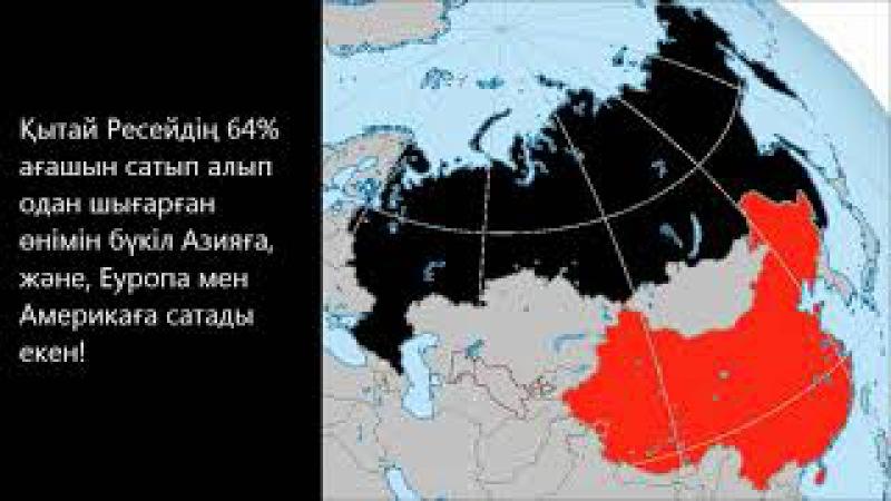 Ресей Қытайға тенесі ма?!
