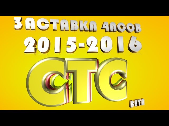 CTC СТС часы 2015-2016 новые заставка часов