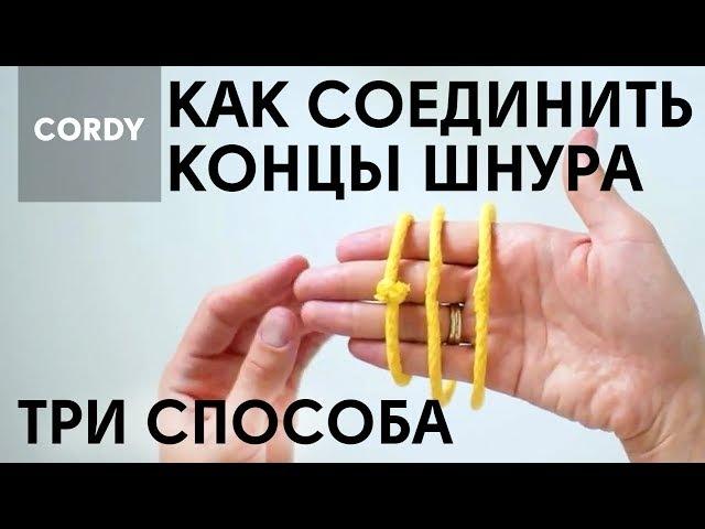 3 способа соединить концы шнура для вязания. Уроки вязания спицами для новичков от CORDY КОРДИ