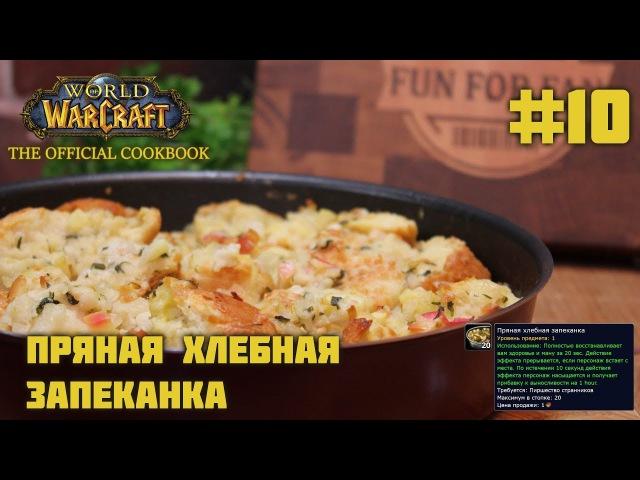 10 Пряная хлебная запеканка - World of Warcraft: The Official Cookbook