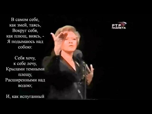 Осип Мандельштам - В самом себе, как змей, таясь