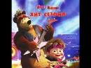 Маш и Медведь - Хит сезона - 5 серия ► Игры для девочек / Mash and the Bear Games for Girls