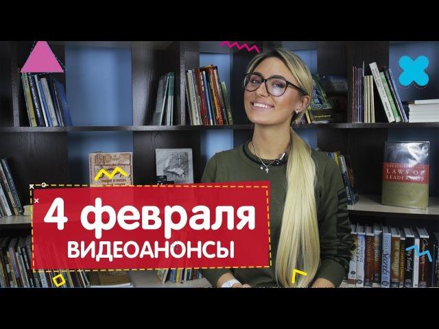 Видеоанонсы ЦХЖ КРАСНОЯРСК от 4 февраля