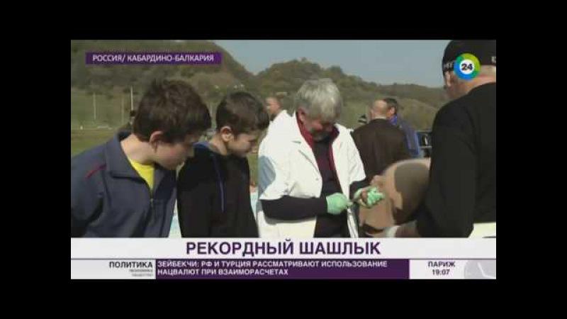 самый длинный шашлык в России