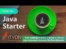 How to Java Starter Как преобразовать строку в число при помощи Scanner BufferedReader