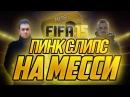 Блогер GConstr в восторге FIFA 15 ПИНК СЛИПС НА МЕССИ против Old Ron От Ольги Матвея