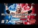 История рестлинг игр #7: WWE SmackDown vs. Raw 2007 (Обзор)