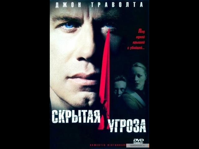 Скрытая угроза / Domestic Disturbance - русский трейлер (2001)