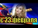 Музыкальные поздравления с 23 февраля 2018 сыну видео поздравление с днем защитника отечества