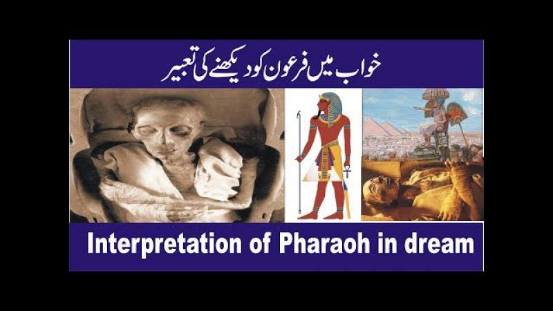 Khwab mein feron ki lash dekhne ki tabeer خواب میں فرعون کو دیکھنے کی تعبیر