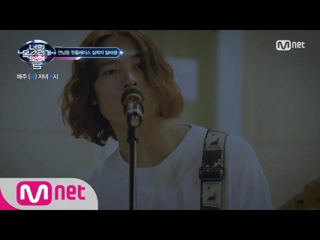 I Can See Your Voice 5 [실력자LIVE] 연남동 알바생(이동현) ′내 마음의 주단을 깔고′ 180202 EP.2