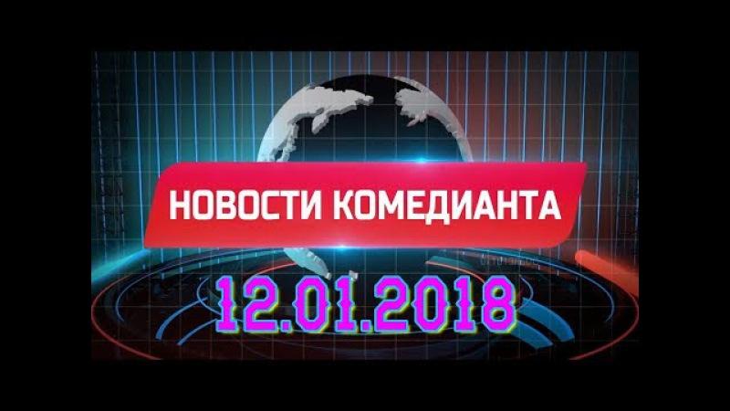 НОВОСТИ КОМЕДИАНТА 12. 01. 2018 (№12)