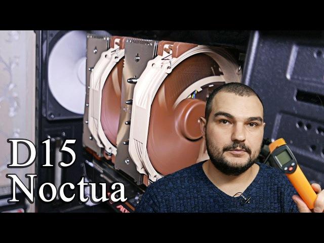 Noctua D15 FX8350 4 8Ghz Установка Тест Выводы