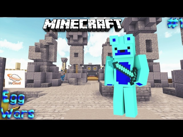Minecraft Egg Wars 1|ПЕРВЫЙ РАЗ ИГРАЮ В Egg Wars!(LiteCloud)