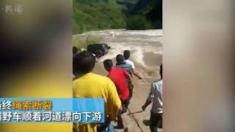 8月30日,贵州六盘水。一越野车落水,车内人员被困,当地人用绳索拖拽 36