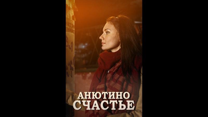Анютино счастье Серия 4