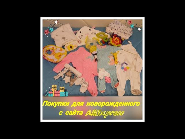 Покупки для новорожденного. С сайта AliExpress Одежда, Игрушки, Гаджеты и прочее)