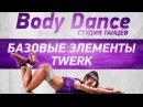 Урок 2 - Основы танца Twerk.Тряска на прямых ногах
