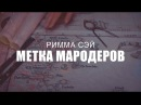 Метка мародеров Римма Сэй