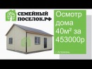 Осмотр дома 40м для коттеджного поселка Семейный Забузан