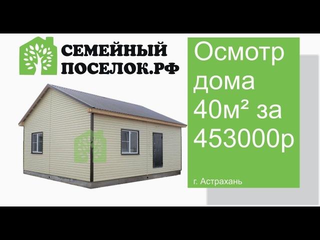 Осмотр дома 40м для коттеджного поселка Семейный (Забузан)