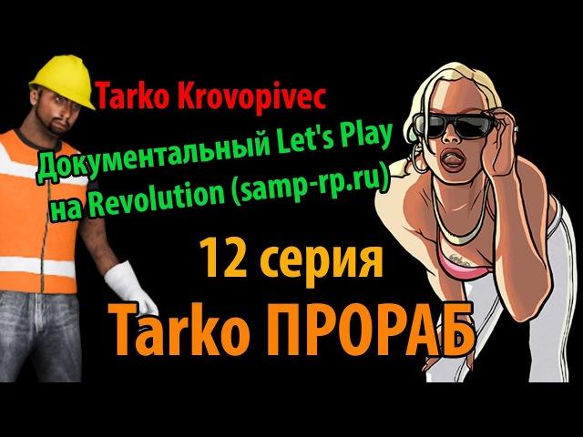 Tarko ПРОРАБ | Док. Let's Play 12 | Revolution (samp-rp.ru)