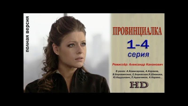 ᴴᴰ Провинциалка 1,2,3,4 серия (1-2 часть) Драма, Мелодрама