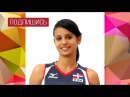 Winifer Fernandez - Beautiful Volleyball Girl | Самая красивая волейболистка
