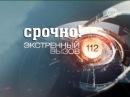 Экстренный вызов 112 - Вечерний Выпуск - 26.02.2018