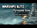 Warships Blitz Самые лучшие бои на эсминце но это не точно