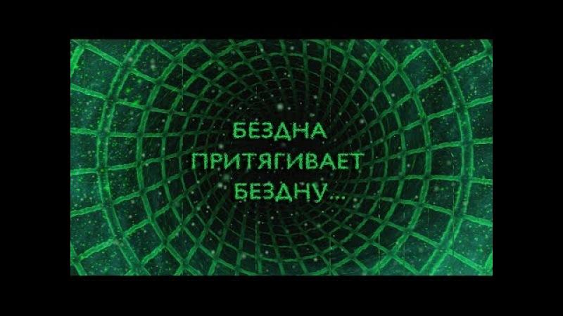 Atlantida project - Бездна